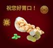 Китайское печенье с предсказаниями
